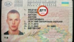 Киев. Найдены права на Федченко Антона Сергійовича. 08.12.2017