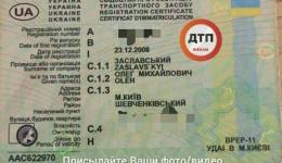 Внимание! Киев! Найдены документы! 12.12.2017