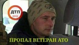 Увага, зник безвісти ветеран АТО! 11.02.2018