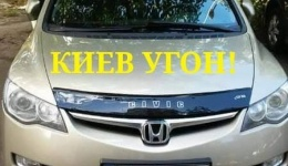 Угнан автомобиль Honda Civic 2007г. 08.04.2018