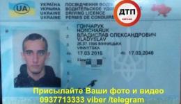 Увага! Київ! Знайдено водійське посвідчення! 12.02.2018