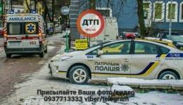 ДТП со школьником в Киеве на ул. Сечевых Стрельцов. 12.12.2017