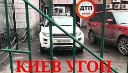Внимание Киев! Угон! 25.01.2018